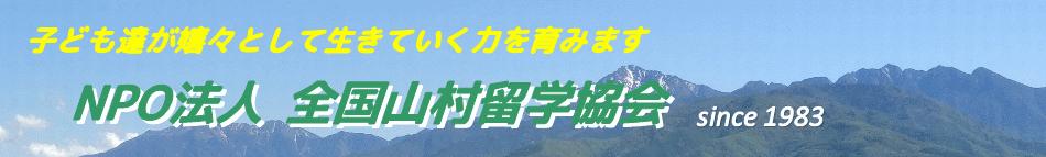 NPO法人 全国山村留学協会